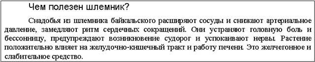 настойку шлемника байкальского