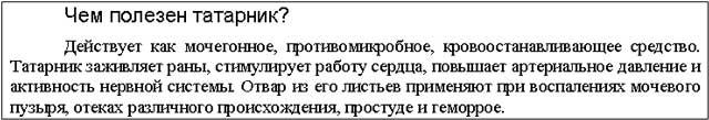 травы татарника