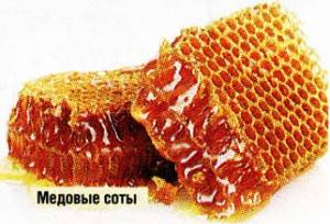 медовых сот