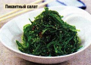 салат из любистка