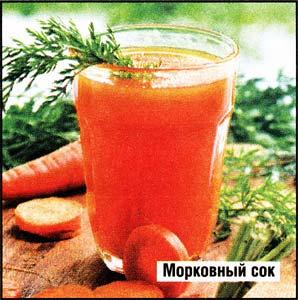 поможет морковный сок
