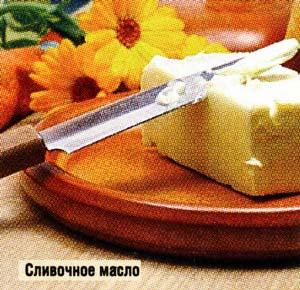 сливочным маслом