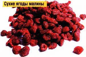 сухих ягод малины