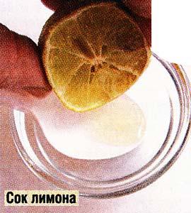 сок половинки лимона