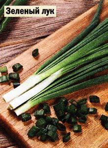 зеленом луке