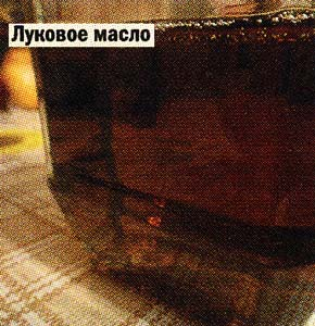 Луковое масло