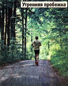 по утрам бегать
